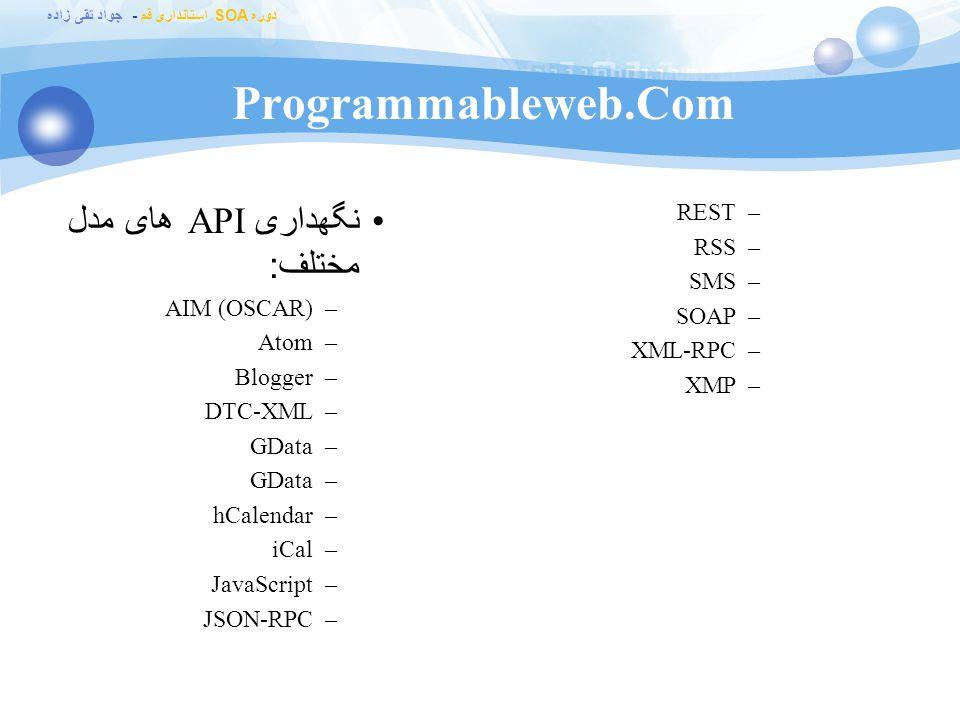 دوره SOA استانداری قم - جواد تقی زاده Asp.Net JSON Web Service $.ajax({ type: POST , url: WebService.asmx/GetCities , data: {} , contentType: application/json; charset=utf-8 , dataType: json , error: function (jqXHR, textStatus, errorThrown) { alert(jqXHR.responseText); }, success: function (data) { var cities = data.d; $.each(cities, function (index, cities) { alert( City Name: + cities.Name + \nID: + cities.ID); }); } }); using System; using System.Collections.Generic; using System.Linq; using System.Web; using System.Web.Services; using System.Runtime.Serialization.Json; using System.Web.Script.Services; [WebService(Namespace = http://tempuri.org/ )] [WebServiceBinding(ConformsTo = WsiProfiles.BasicProfile1_1)] [ScriptService] public class WebService : System.Web.Services.WebService { public WebService() { } [WebMethod] [ScriptMethod(ResponseFormat = ResponseFormat.Json)] public CityList GetCities() { CityList oBoCityList = new CityList() { new City { Name = New Delhi , ID = 1 }, new City { Name = Kanpur , ID = 2 }, new City { Name = Gurgaon , ID = 3 } }; return oBoCityList; } public class City { public City() { } public string Name { get; set; } public Int32 ID { get; set; } } public class CityList : List { public CityList() { } } استفاده از ScriptService