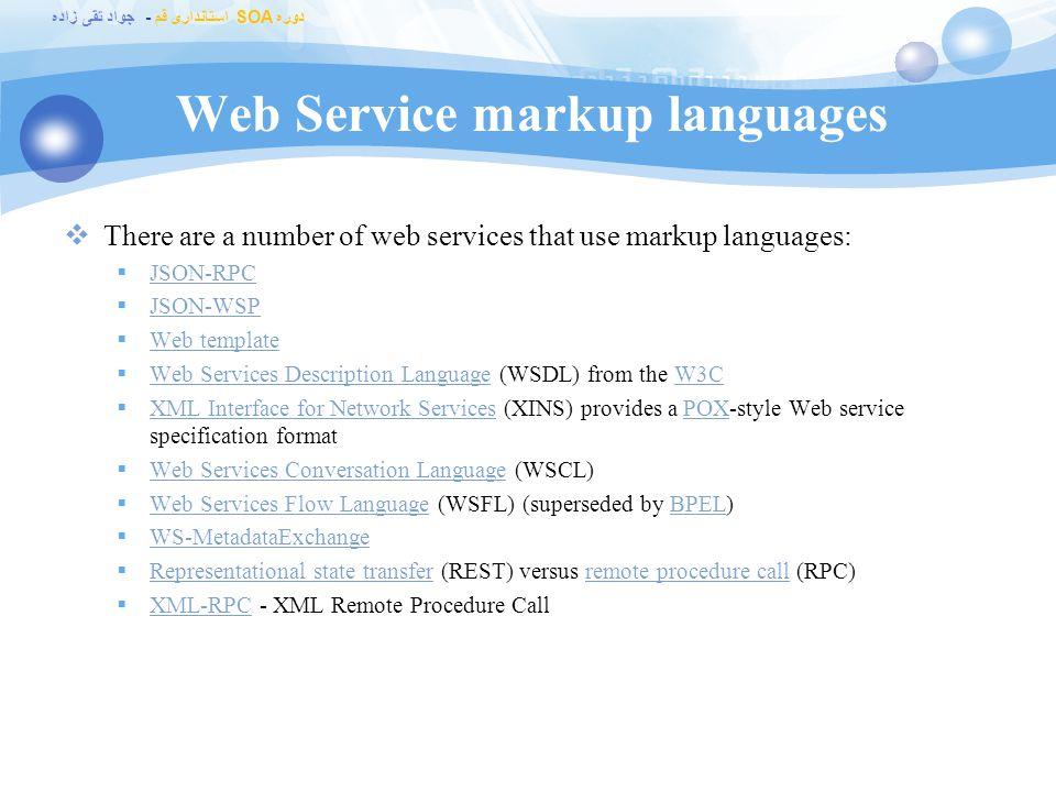 دوره SOA استانداری قم - جواد تقی زاده Web APIs رشد Significant growth of Web APIs > 5,400 Web APIs on ProgrammableWeb (including SOAP and REST APIs) [end of 2009: ca.