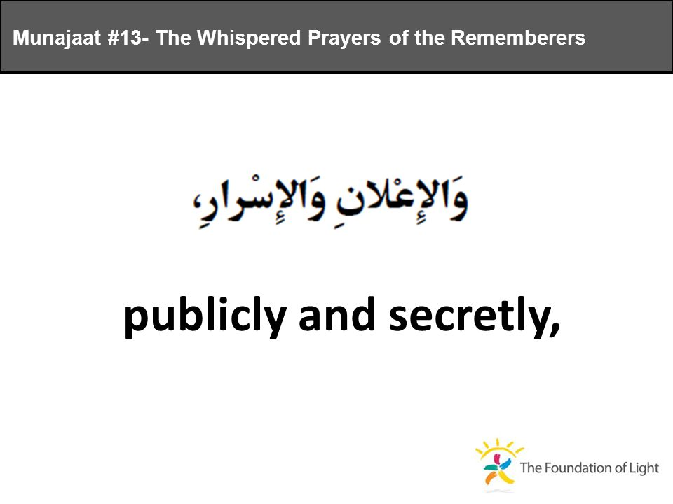publicly and secretly, Munajaat #13- The Whispered Prayers of the Rememberers