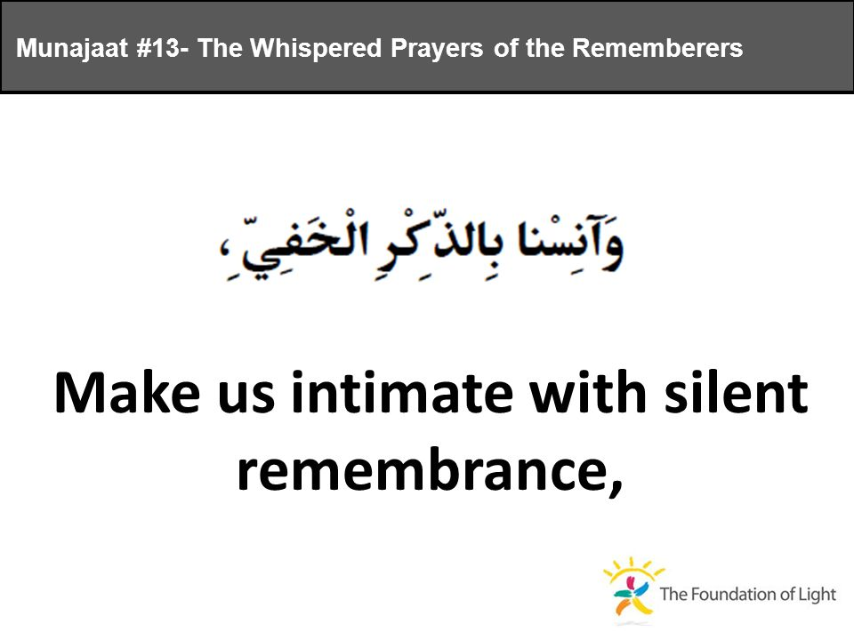 Make us intimate with silent remembrance, Munajaat #13- The Whispered Prayers of the Rememberers