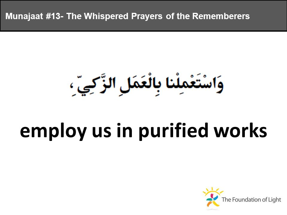 employ us in purified works Munajaat #13- The Whispered Prayers of the Rememberers