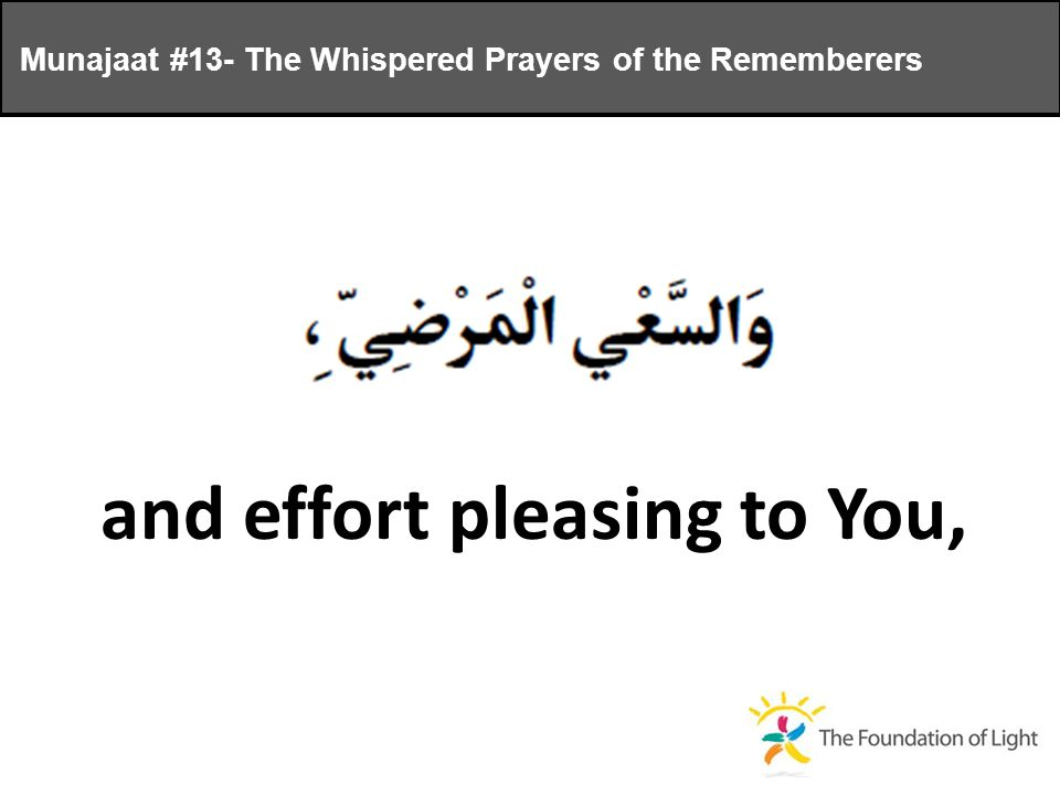 and effort pleasing to You, Munajaat #13- The Whispered Prayers of the Rememberers