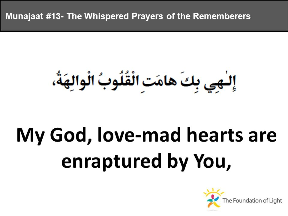 My God, love-mad hearts are enraptured by You, Munajaat #13- The Whispered Prayers of the Rememberers