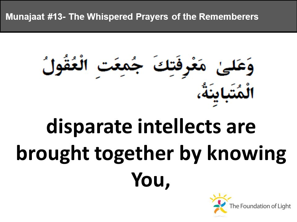 disparate intellects are brought together by knowing You, Munajaat #13- The Whispered Prayers of the Rememberers