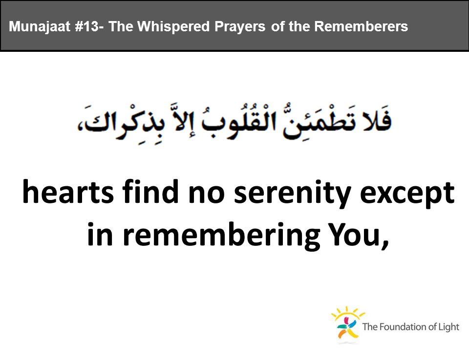 hearts find no serenity except in remembering You, Munajaat #13- The Whispered Prayers of the Rememberers
