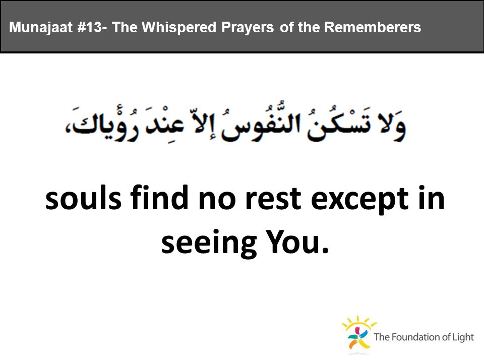 souls find no rest except in seeing You. Munajaat #13- The Whispered Prayers of the Rememberers