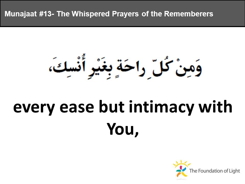 every ease but intimacy with You, Munajaat #13- The Whispered Prayers of the Rememberers