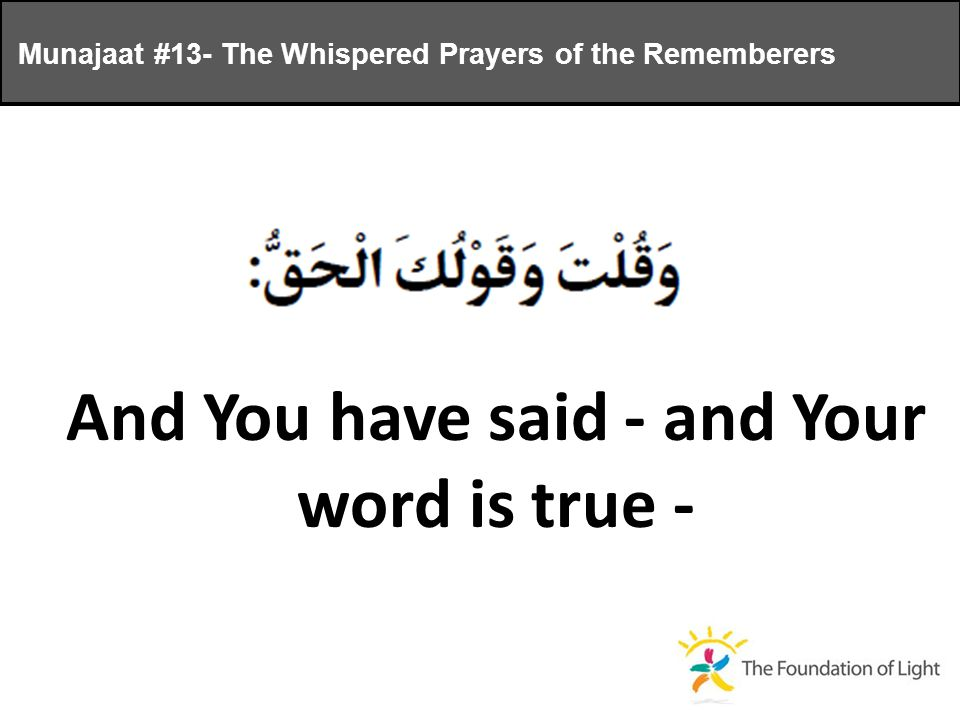 And You have said - and Your word is true - Munajaat #13- The Whispered Prayers of the Rememberers