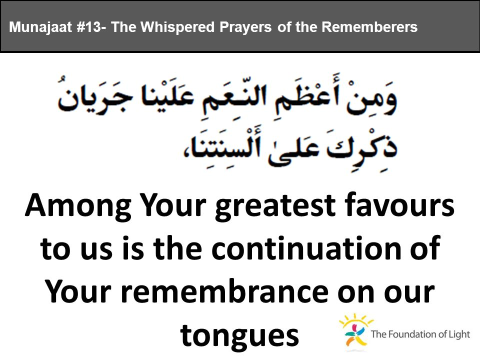 Among Your greatest favours to us is the continuation of Your remembrance on our tongues Munajaat #13- The Whispered Prayers of the Rememberers