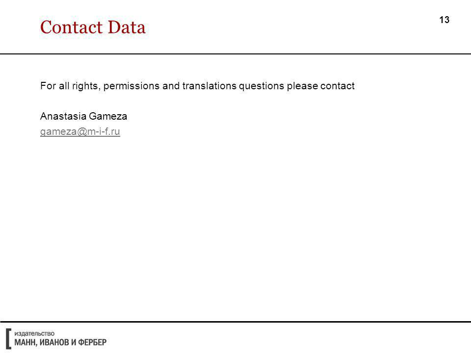 13 Contact Data For all rights, permissions and translations questions please contact Anastasia Gameza gameza@m-i-f.ru