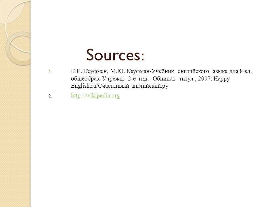 Sources: 1. К.И. Кауфман, М.Ю. Кауфман-Учебник английского языка для 8 кл.