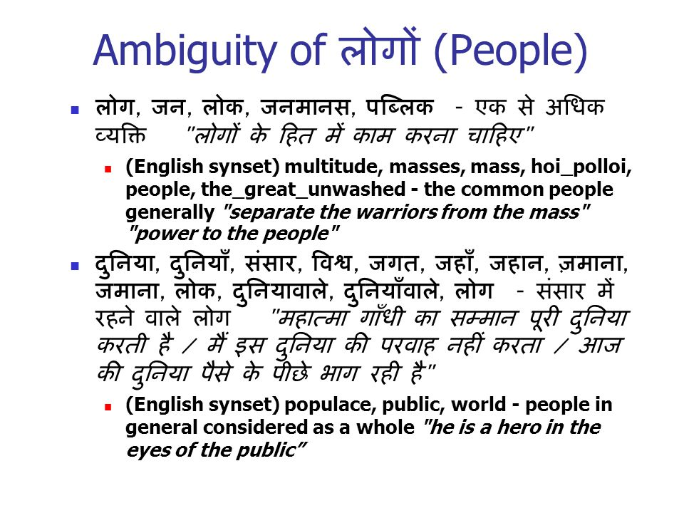 Ambiguity of (People),,,, -
