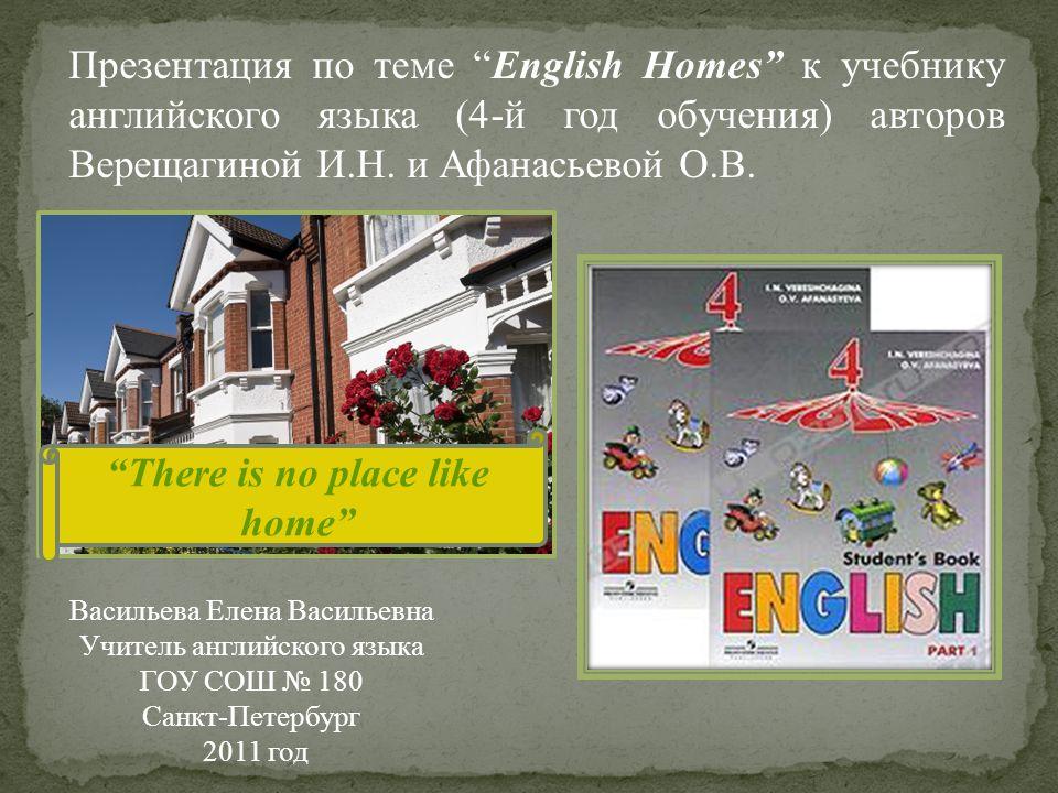 Презентация по теме English Homes к учебнику английского языка (4-й год обучения) авторов Верещагиной И.Н.
