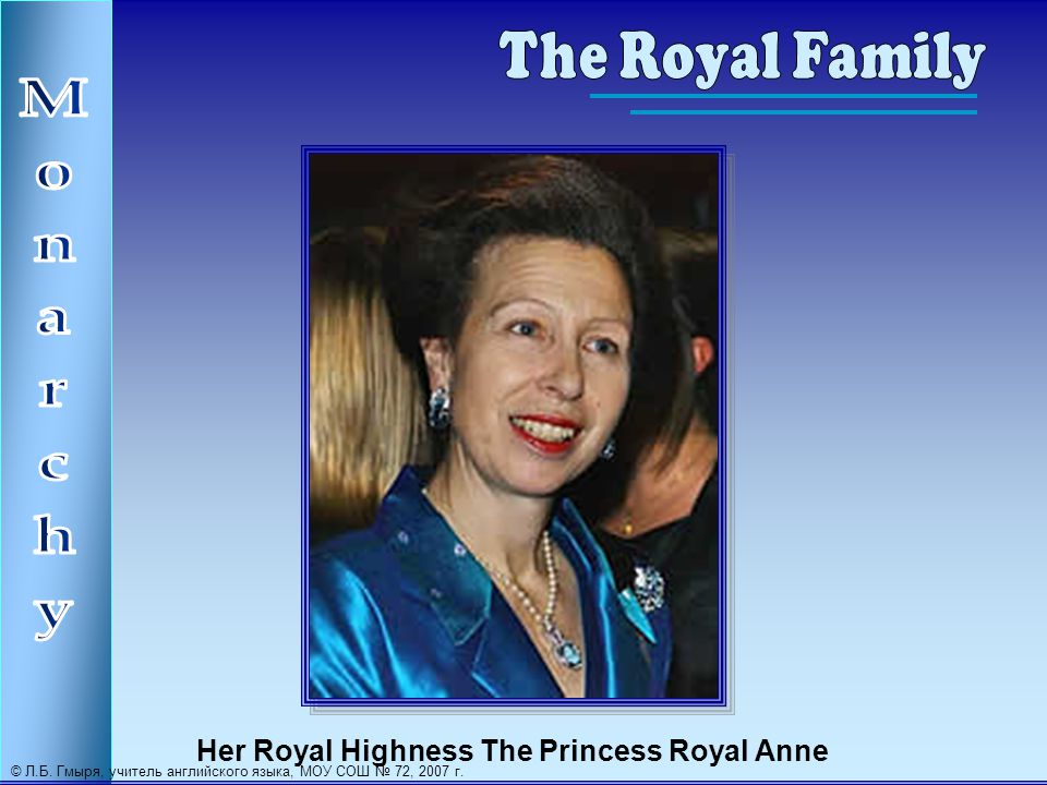 Her Royal Highness The Princess Royal Anne © Л.Б.