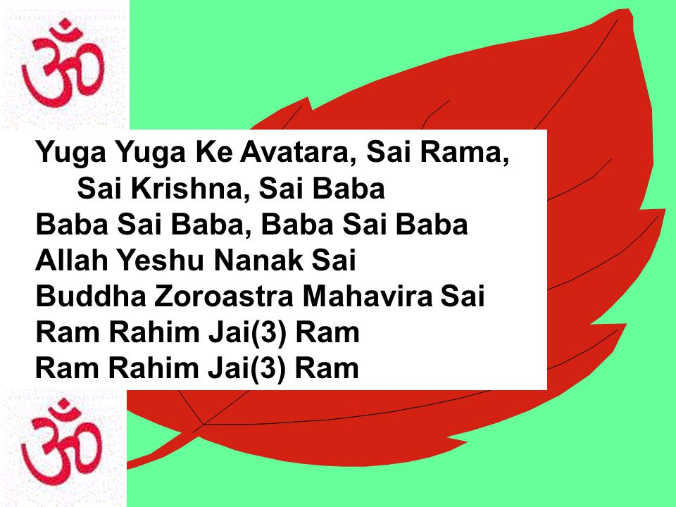 Yuga Yuga Ke Avatara, Sai Rama, Sai Krishna, Sai Baba Baba Sai Baba, Baba Sai Baba Allah Yeshu Nanak Sai Buddha Zoroastra Mahavira Sai Ram Rahim Jai(3) Ram