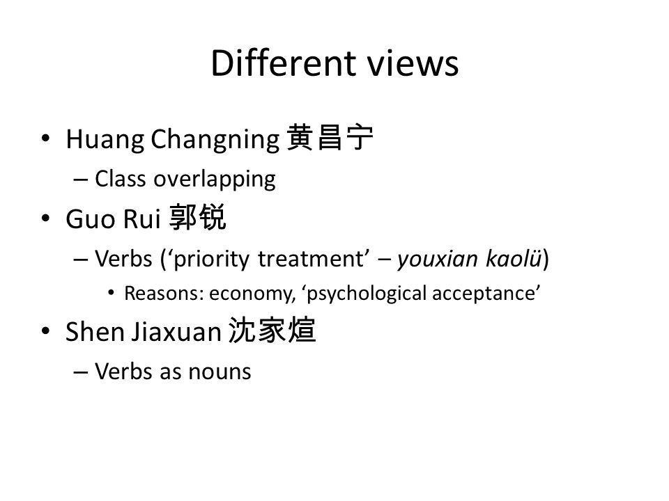 Different views Huang Changning – Class overlapping Guo Rui – Verbs (priority treatment – youxian kaolü) Reasons: economy, psychological acceptance Shen Jiaxuan – Verbs as nouns