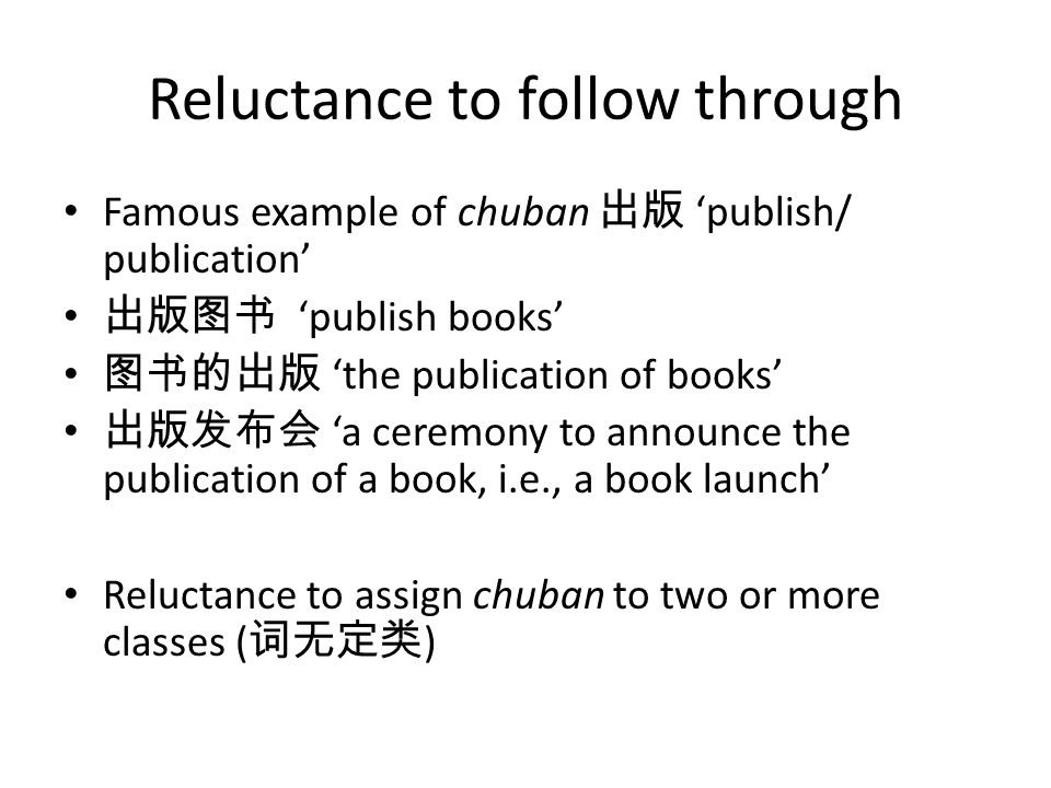 Reluctance to follow through Famous example of chuban publish/ publication publish books the publication of books a ceremony to announce the publicati