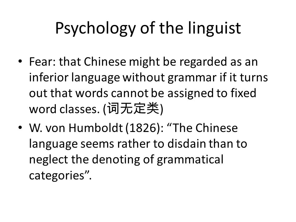 Psychology of the linguist Fear: that Chinese might be regarded as an inferior language without grammar if it turns out that words cannot be assigned to fixed word classes.