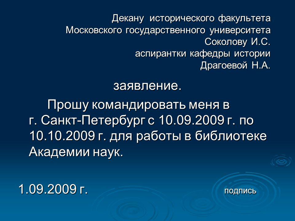 Декану исторического факультета Московского государственного университета Соколову И.С.