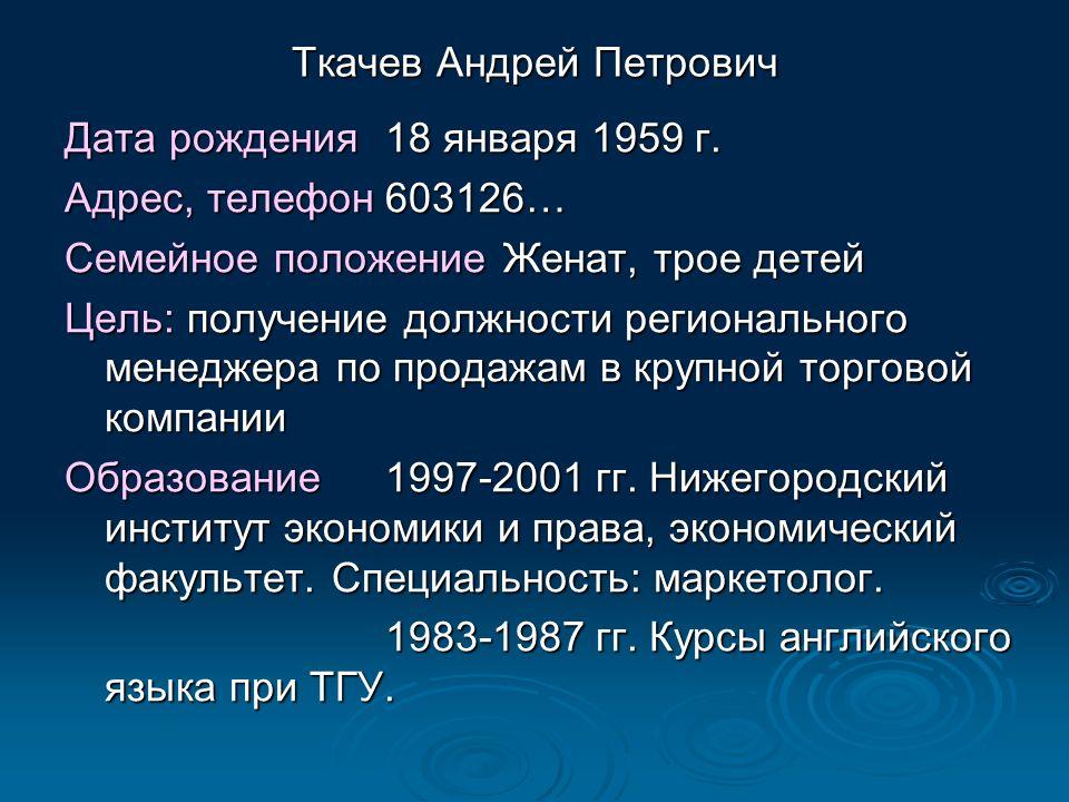 Ткачев Андрей Петрович Дата рождения18 января 1959 г.