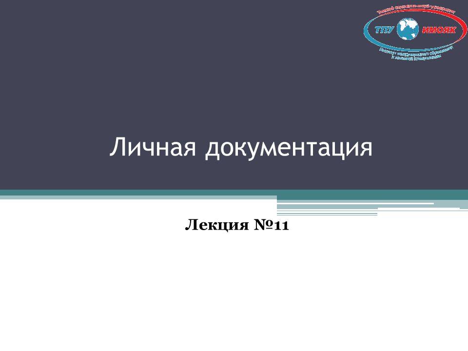 Личная документация Лекция №11