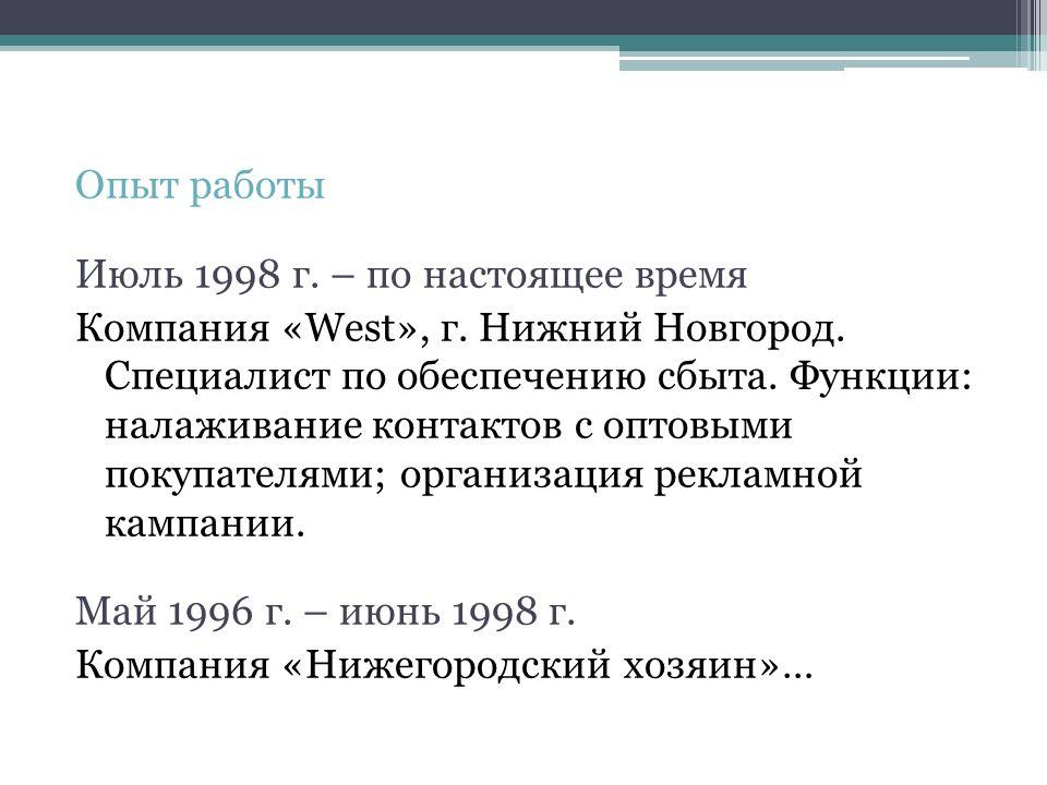 Опыт работы Июль 1998 г. – по настоящее время Компания «West», г.