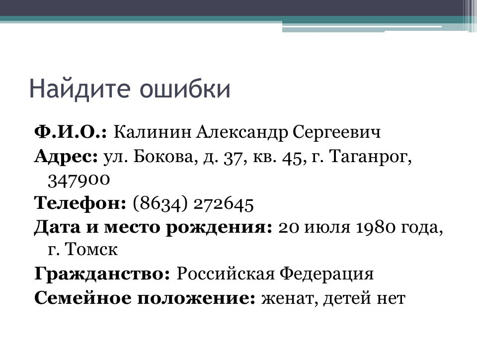 Найдите ошибки Ф.И.О.: Калинин Александр Сергеевич Адрес: ул.