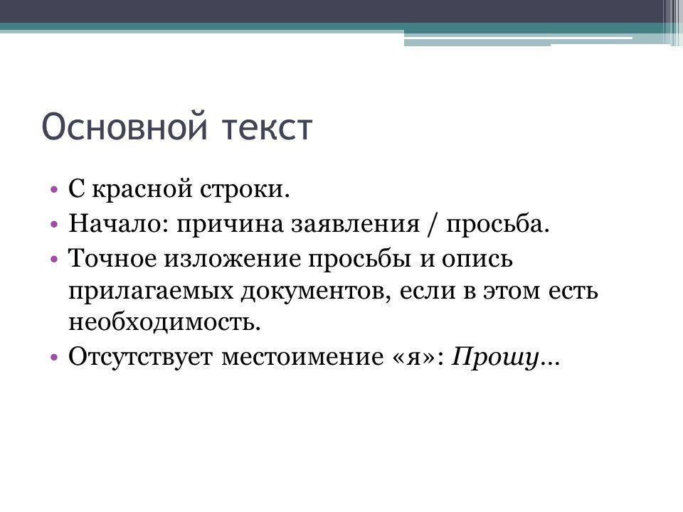 Основной текст С красной строки. Начало: причина заявления / просьба.
