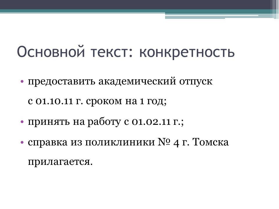 Основной текст: конкретность предоставить академический отпуск с 01.10.11 г.