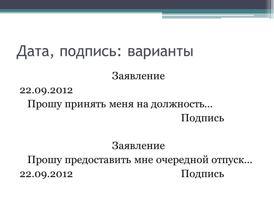 Дата, подпись: варианты Заявление 22.09.2012 Прошу принять меня на должность...
