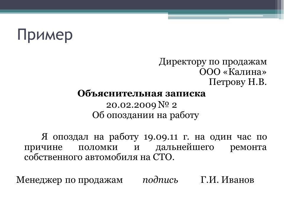 Пример Директору по продажам ООО «Калина» Петрову Н.В.