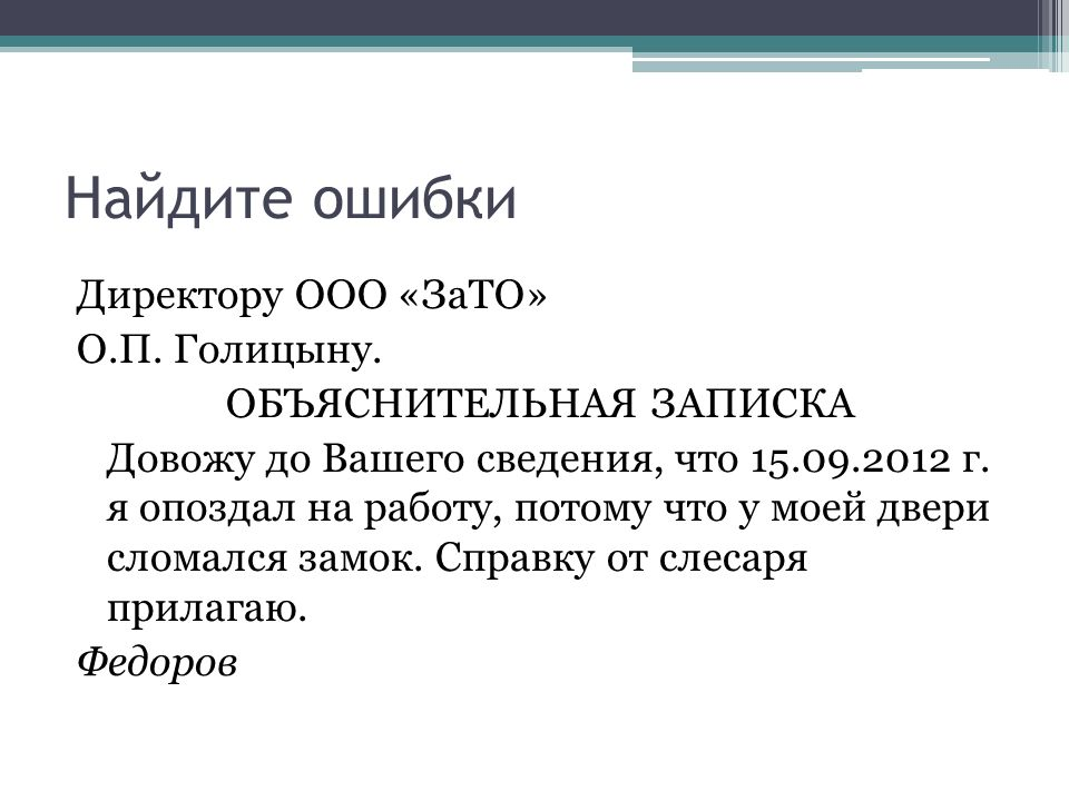 Найдите ошибки Директору ООО «ЗаТО» О.П. Голицыну.