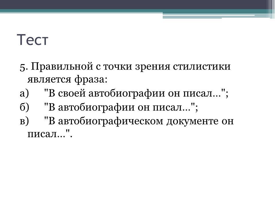 Тест 5.