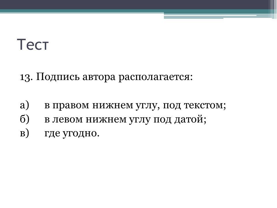 Тест 13.