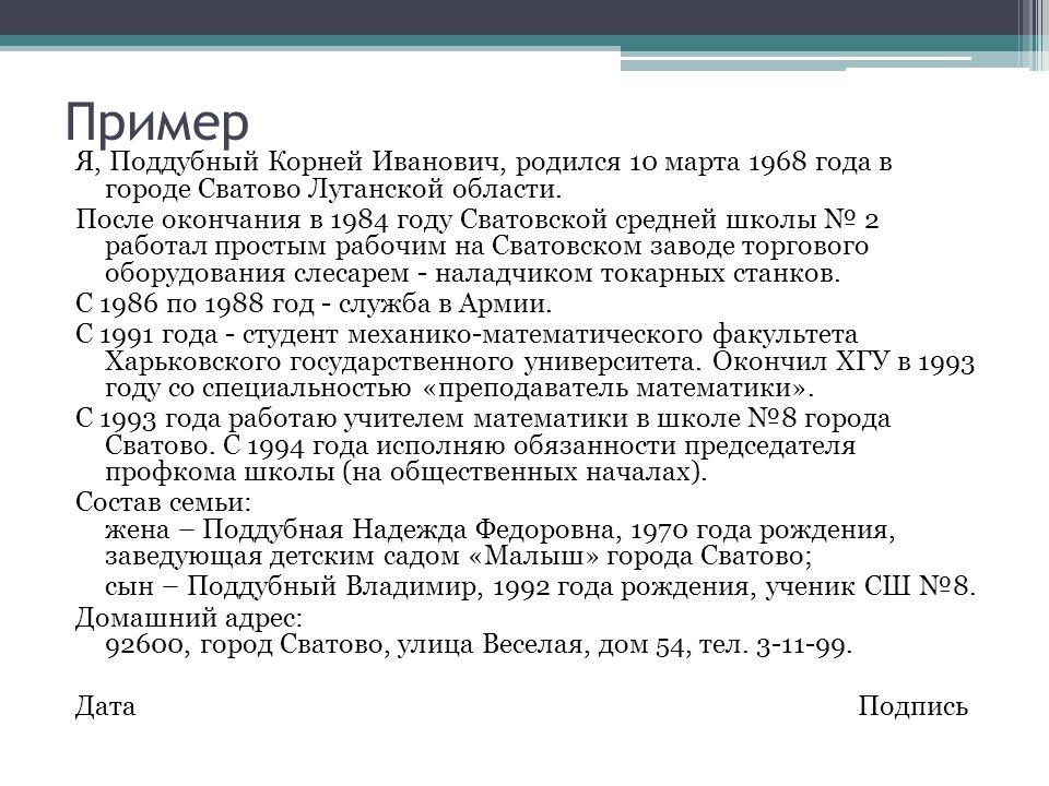 Пример Я, Поддубный Корней Иванович, родился 10 марта 1968 года в городе Сватово Луганской области.