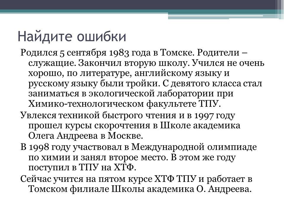 Найдите ошибки Родился 5 сентября 1983 года в Томске.