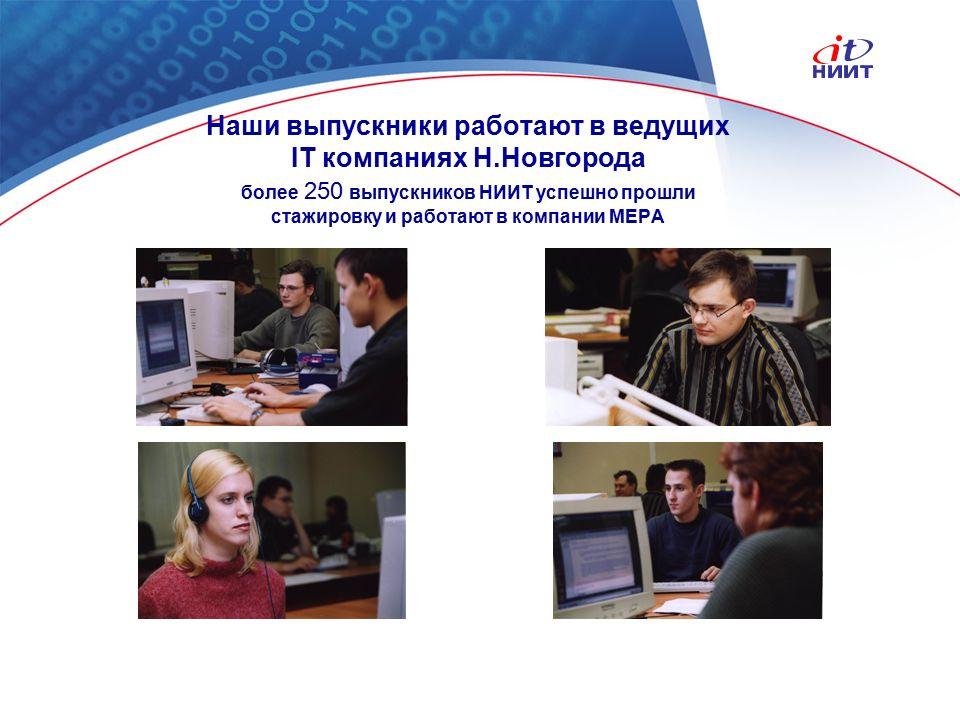 Nortel Networks Confidential Наши выпускники работают в ведущих IT компаниях Н.Новгорода более 250 выпускников НИИТ успешно прошли стажировку и работают в компании МЕРА