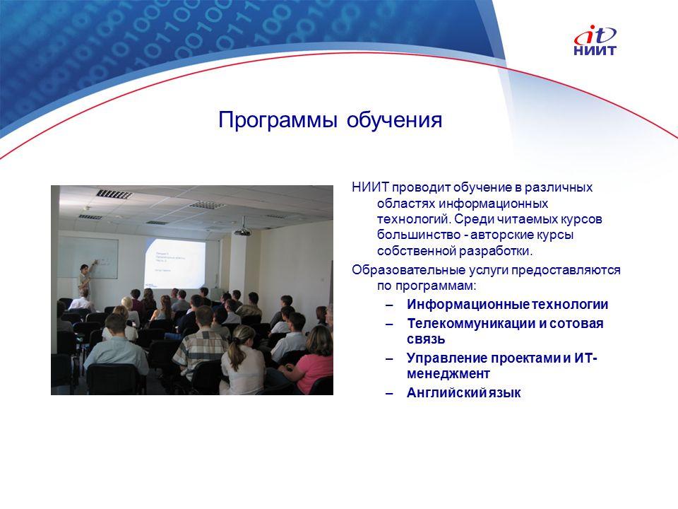 Nortel Networks Confidential Программы обучения НИИТ проводит обучение в различных областях информационных технологий.