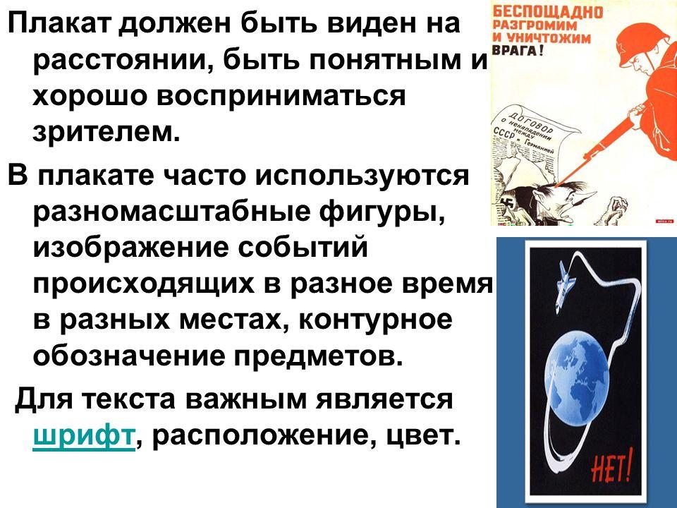 Плакат должен быть виден на расстоянии, быть понятным и хорошо восприниматься зрителем.