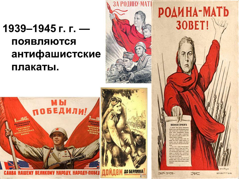 1939–1945 г. г. — появляются антифашистские плакаты.