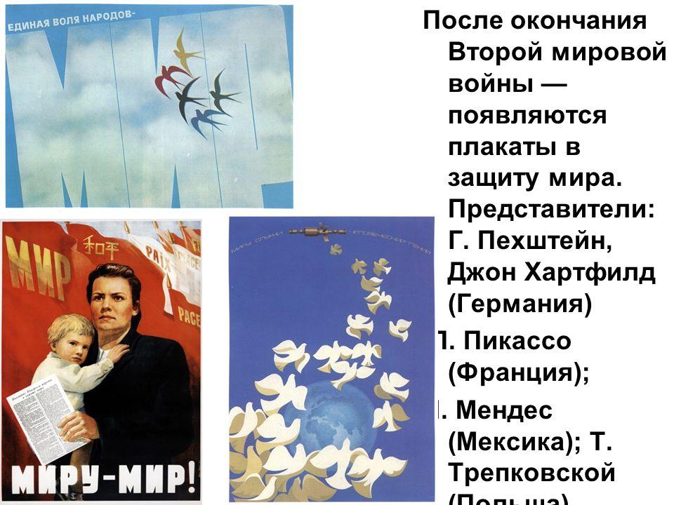 После окончания Второй мировой войны — появляются плакаты в защиту мира.