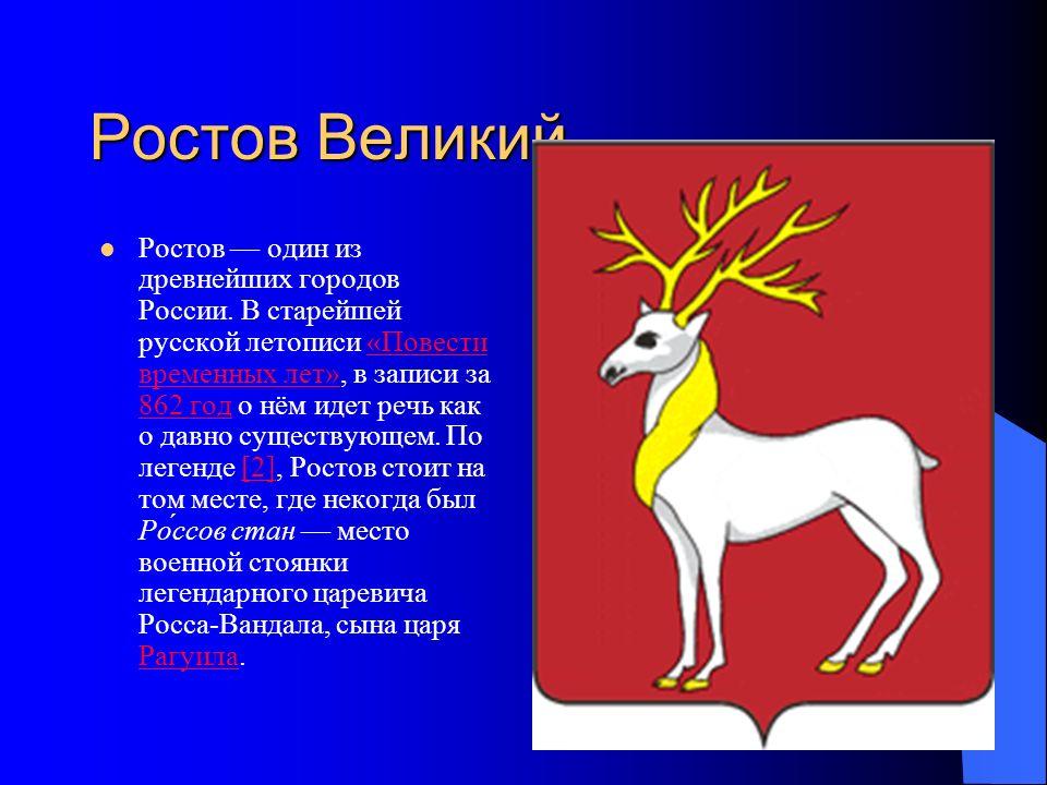 Ростов Великий Ростов — один из древнейших городов России.