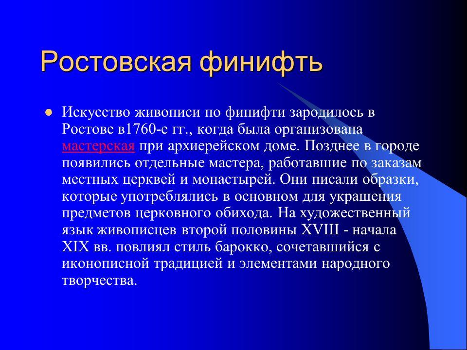 Ростовская финифть Искусство живописи по финифти зародилось в Ростове в1760-е гг., когда была организована мастерская при архиерейском доме.