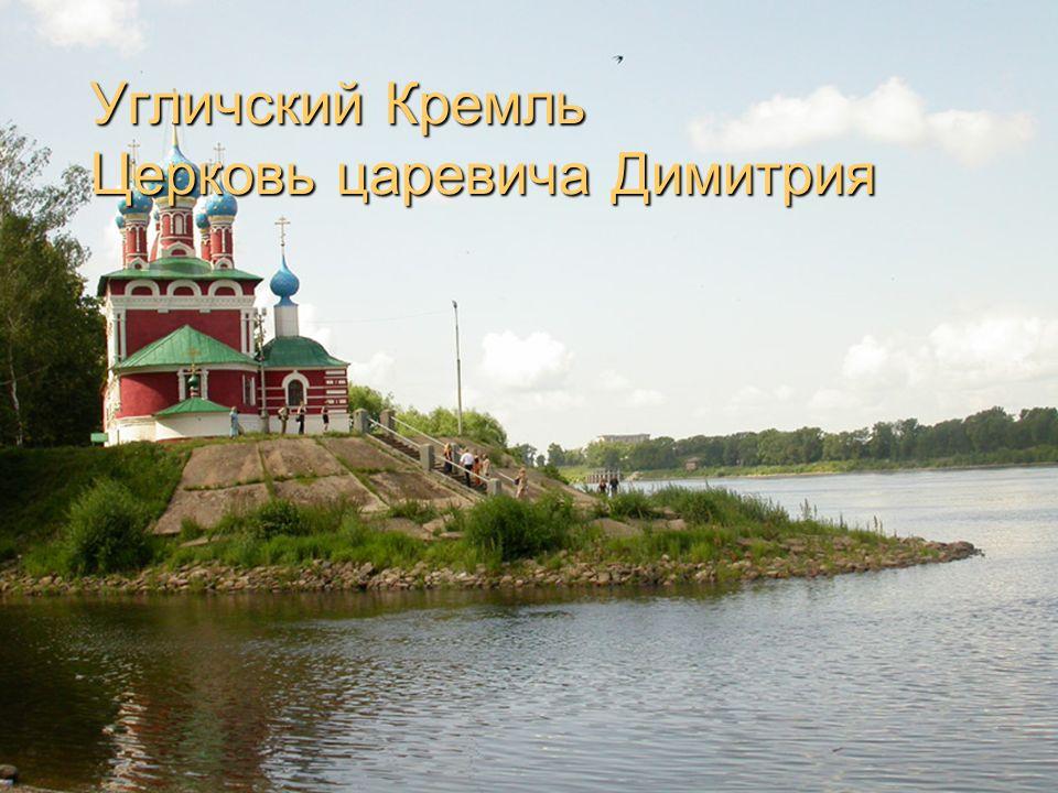 Угличский Кремль Церковь царевича Димитрия