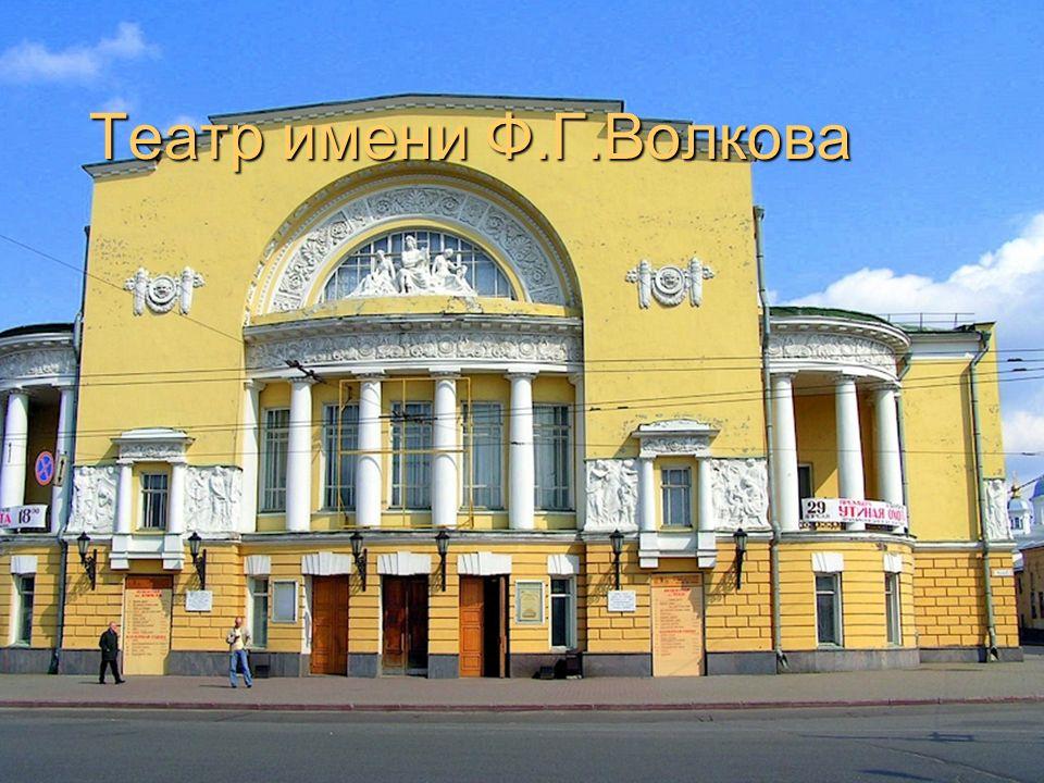 Театр имени Ф.Г.Волкова