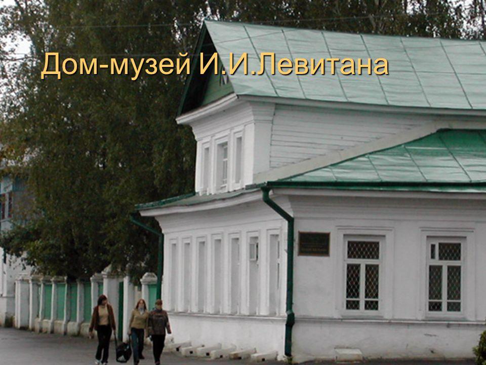 Дом-музей И.И.Левитана