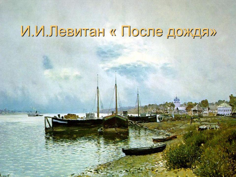 И.И.Левитан « После дождя»
