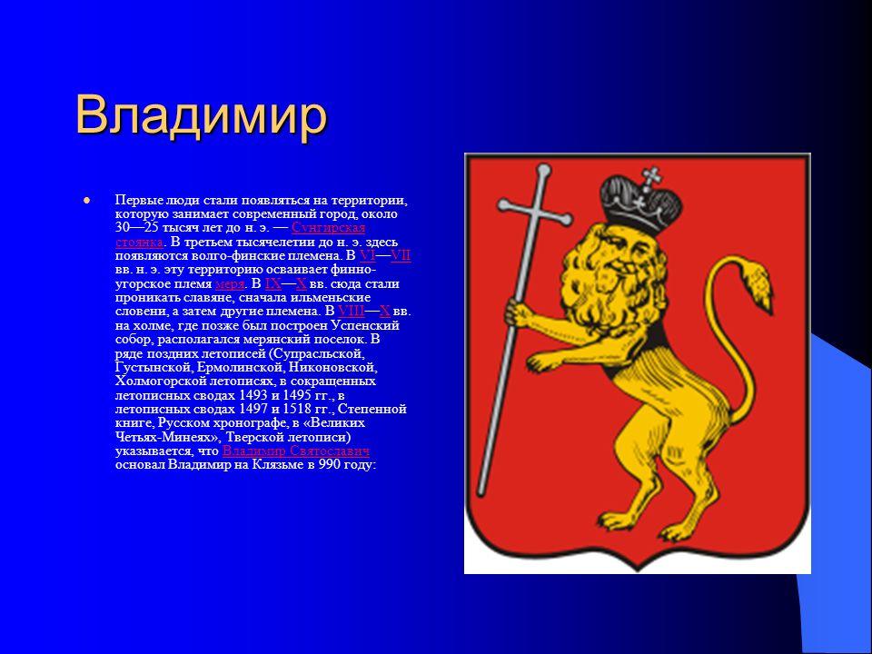 Владимир Первые люди стали появляться на территории, которую занимает современный город, около 30—25 тысяч лет до н.
