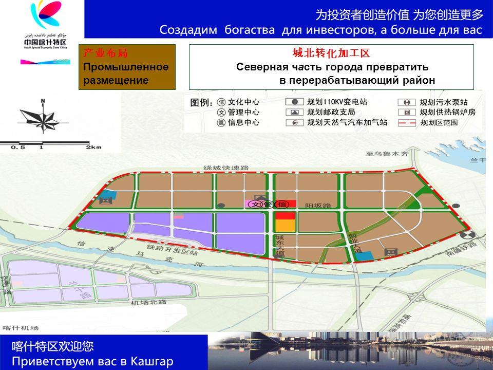 产业布局 Промышленное размещение 城北转化加工区 Северная часть города превратить в перерабатывающий район