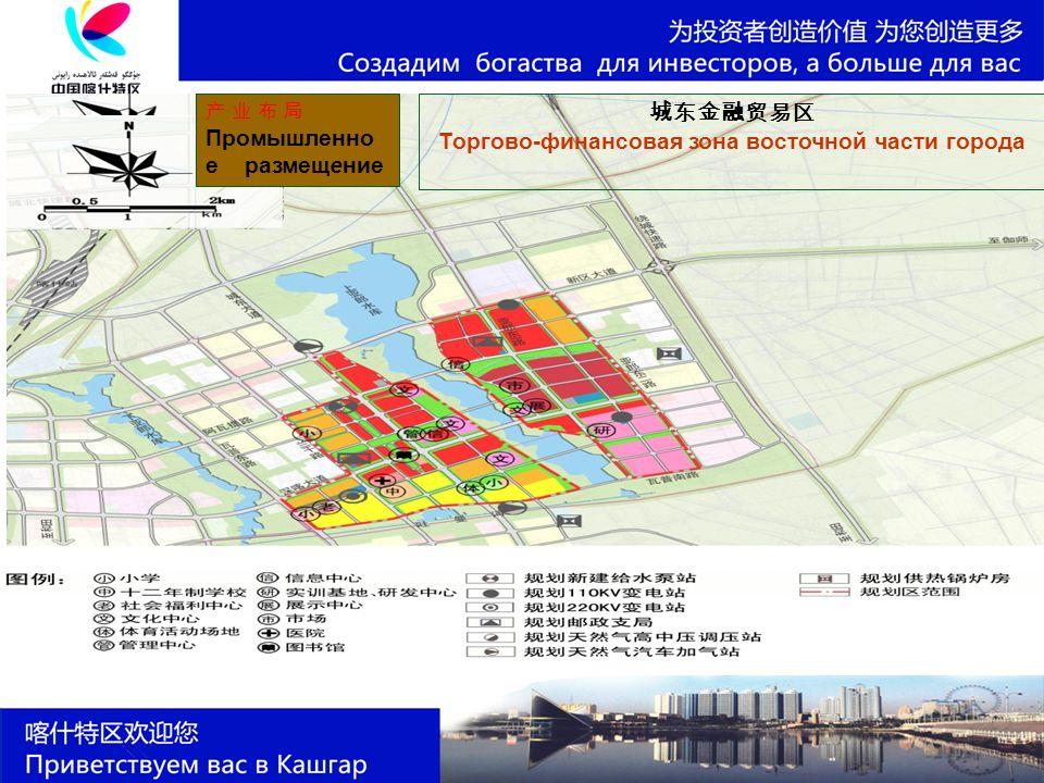 产 业 布 局 Промышленно е размещение 城东金融贸易区 Торгово-финансовая зона восточной части города